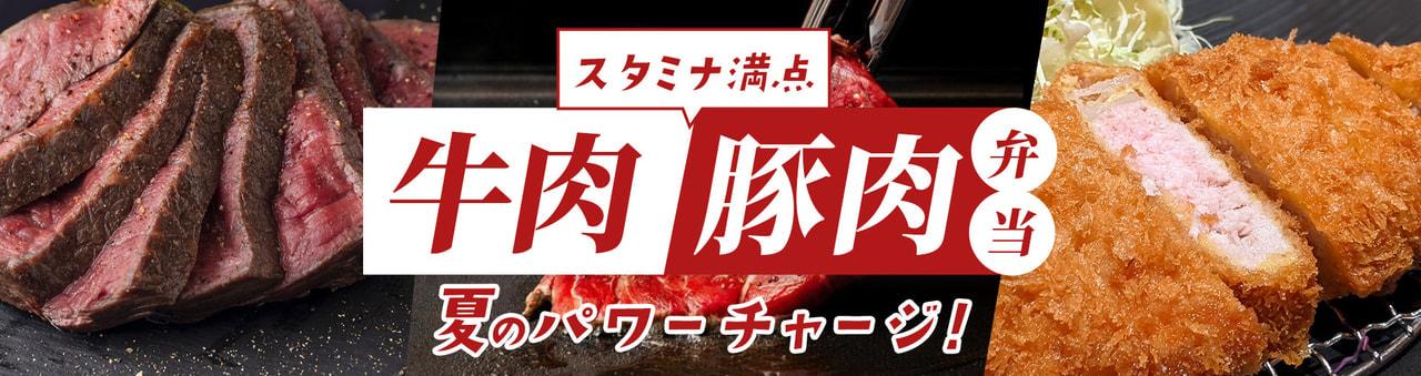 牛豚肉弁当特集